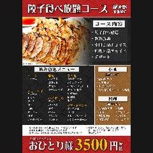 餃子食べ放題&飲み放題!!