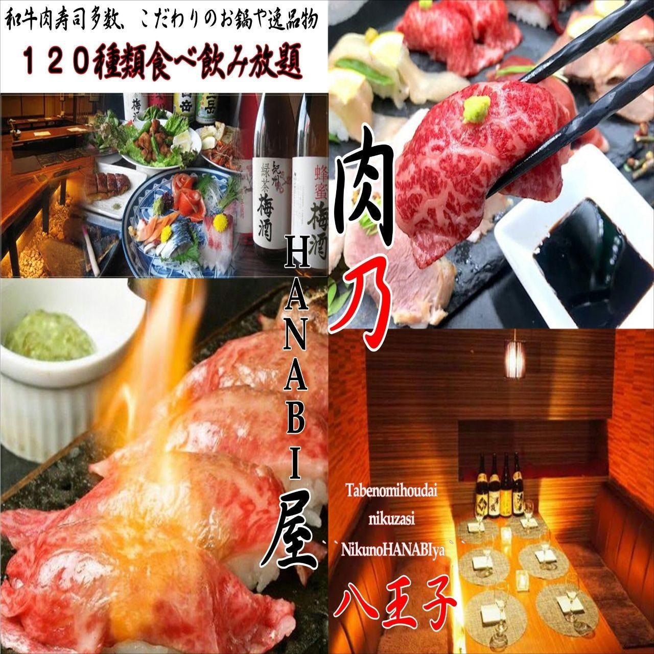 肉乃HANABI屋 八王子本店
