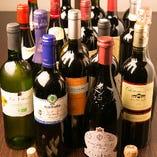 この冬、さらにラインナップが充実したワイン