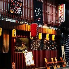 岡山料理と活魚の店 べんがら酒場