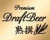 【ビール】