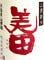 <三井(みい)の寿>