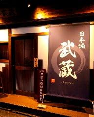 日本酒 武蔵