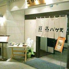 彩 ハゲ天 心斎橋大丸店