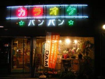 カラオケ・バンバン