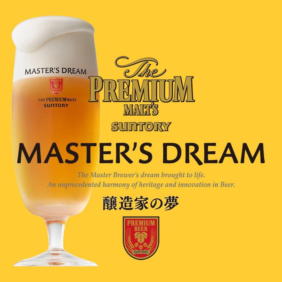 格別の旨さ。サントリーの最高峰ビール「マスターズドリーム」