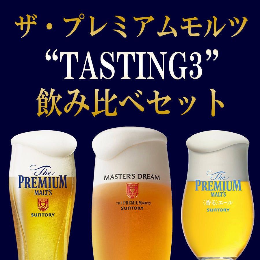 贅沢♪「ザ・プレミアム・モルツ3種の飲み比べ」は1,078円