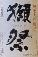 獺祭 純米大吟醸 45