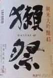 今、注目の蔵元【獺祭】 一合 750円