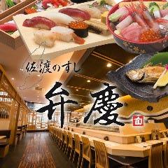 弁慶 イオン新潟青山店