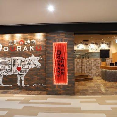 元町 de 焼肉DOURAKU  店内の画像