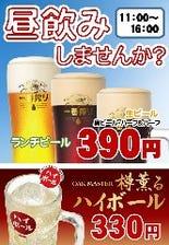 ビールとハイボールが昼飲み価格