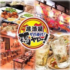 時間無制限食べ飲み放題2000円酒場 それゆけ!鶏ヤロー 平間店
