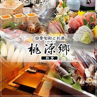 季節の鮮魚と地酒 神田和食 桃源郷