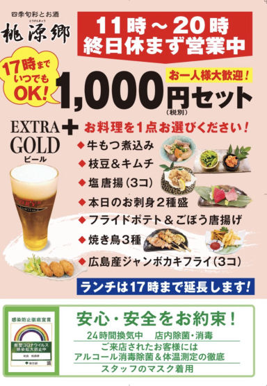 季節の鮮魚と地酒 神田和食 桃源郷  コースの画像