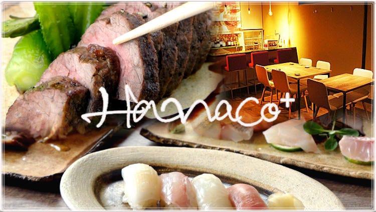 晩酌食堂 Hanaco+ 福島
