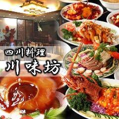 250種類食べ飲み放題 四川厨房 随苑 淡路町店