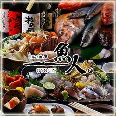 天然鮮魚と地酒 魚人本店 西中島