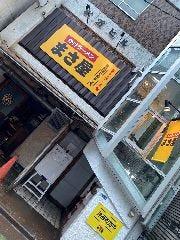 まさ屋 渋谷店