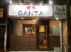 焼肉GANTA