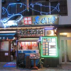 海鮮市場 長崎港 新地店