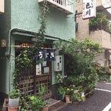 色川は文久元年(1861年)創業の老舗のお店