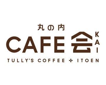 CAFE 会