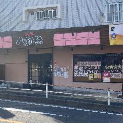 八剣伝 一社店