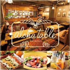 aloha table natural 広尾