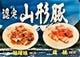 塩豚ロース・味噌豚ロース