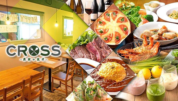 CROSS 〜農家の食卓〜