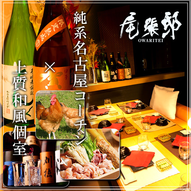 名古屋コーチン專門個室居酒屋 とよ田 人形町店