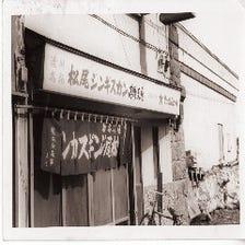 創業53年続く老舗ジンギスカン店