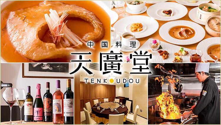 中国料理・天廣堂