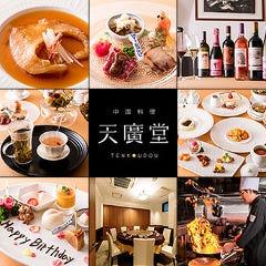 中国料理 天廣堂