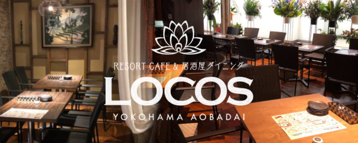 RESORTCAFE&居酒屋ダイニング LOCOS〜ロコス〜