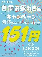 RESORTCAFE&居酒屋ダイニング LOCOS~ロコス~
