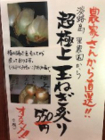 超極上 玉ねぎ【兵庫県淡路市】