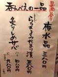 呑んべえの一品【青森県八戸市】