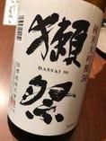 [プレミアム飲放題] 獺祭・佐藤の地酒&焼酎を飲放題で堪能