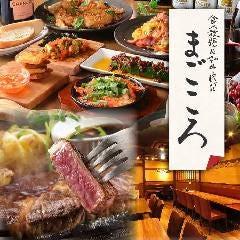 馬肉と鍋の専門店 まごころ 平塚店