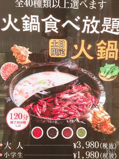 本格四川料理 麻辣大学 晴海トリトン店 コースの画像