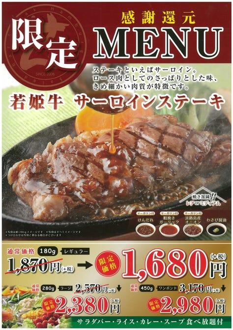 けん 調布 味の素スタジアム店(調布/ステーキ) - ぐるなび