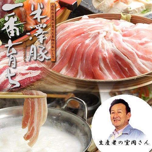 米沢豚やA5山形牛などの厳選食材
