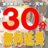 【飲み放題を30分無料延長いたします!!】