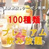 【飲み放題付きコース限定】100種のドリンクがお楽しみ頂けるプレミアム飲み放題へグレードアップ