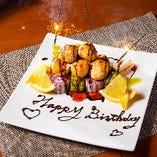 【誕生日・記念日・歓送迎会などのお祝いに】 コースのデザートを特製メッセージデザートにチェンジOK!