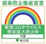 全21項目に及ぶ東京都『感染症防止徹底宣言』のステッカー掲示店で、皆様に安心安全をお届けしております!
