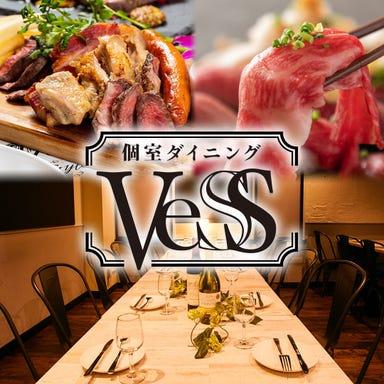 最大170種食べ飲み放題 個室×肉バル VeSS‐ベス‐ 大宮店 店内の画像