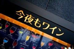 今夜もワイン
